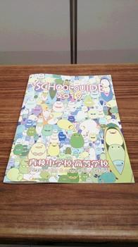 DSC_0105青稜パンフ.JPG